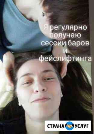 Расслабляющий массаж 32 точек головы Томск