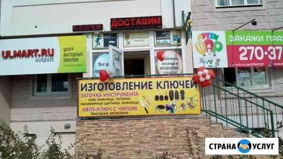 Ключная мастерская Ростов-на-Дону