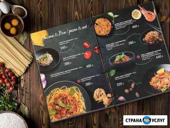 Разработка дизайна меню, его оформление Екатеринбург