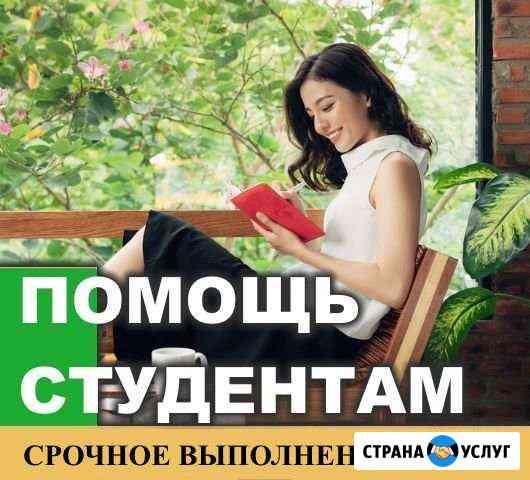 Оформлю отчет по практике, помогу в учебе Улан-Удэ