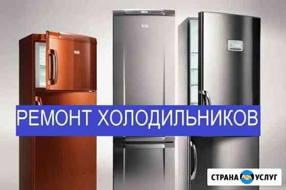 Ремонт Холодильников Астрахань