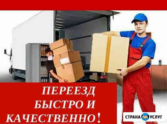 Переезды грузчики грузоперевозки Самара