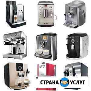Ремонт кофемашин, СВЧ, робот пылесосов Самара