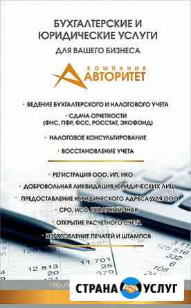 Бухгалтерские услуги, Составление и сдача отчетности, ЭЦП ЗА 1 ДЕ регистрация ООО ИП, ликвидация ООО Тольятти