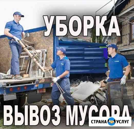 Вывоз мусора, утилизация старой мебели Барнаул