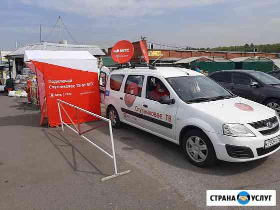 Установка, настройка, продажа спутникового телевидения мтс Кемерово