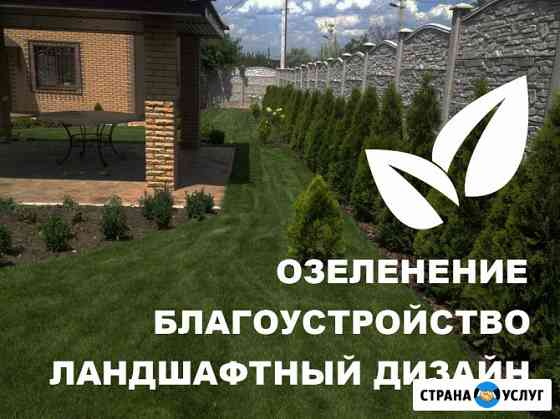Ландшафтный дизайн, благоустройство, озеленение Калининград