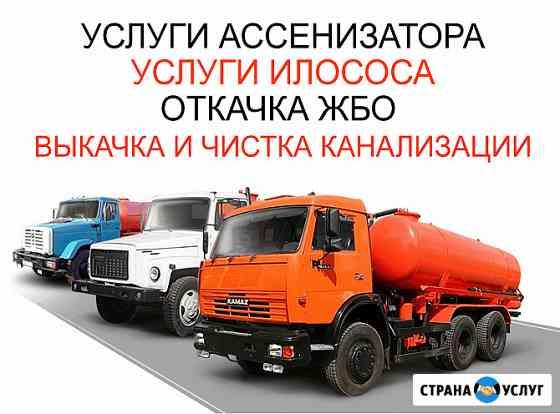 Услуги ассенизатора, откачка септиков Майкоп Майкоп