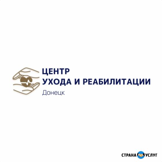 Профессиональные сиделки в Донецке. Реабилитация после инсульта Донецк