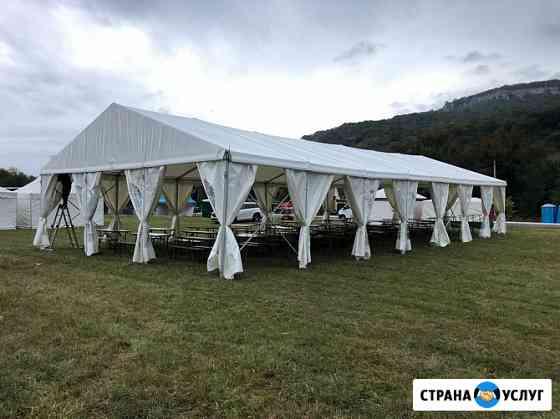 Аренда шатра Краснодар