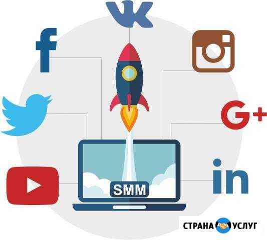 Продвижение в соцсетях (SMM) Новосибирск