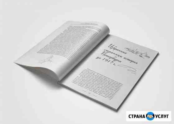 Верстка книг Санкт-Петербург