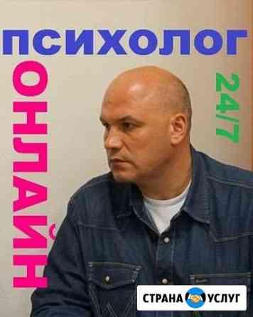 Психологическая помощь 24/7 Томск