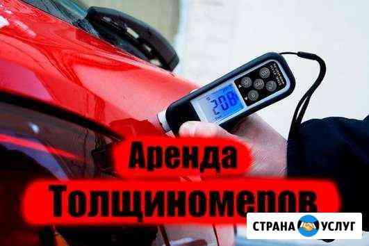 Аренда толщиномеров етari-444PRO Ульяновск
