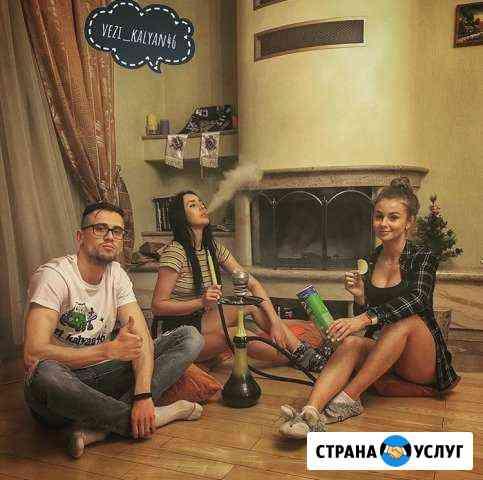 Кальян на дом аренда Курск Курск