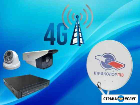 4G интернет, видеонаблюдение, спутн. телевидение Самара