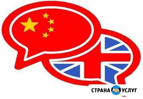 Репетитор Китайский/Английский (выезд на дом) Бийск