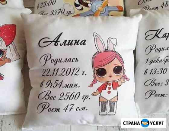 Шью на заказ подушки с метрикой Азов