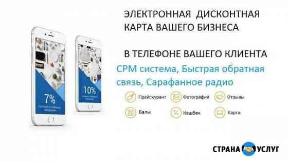 Пластиковые карты замена на электронные в Бизнесе Новосибирск