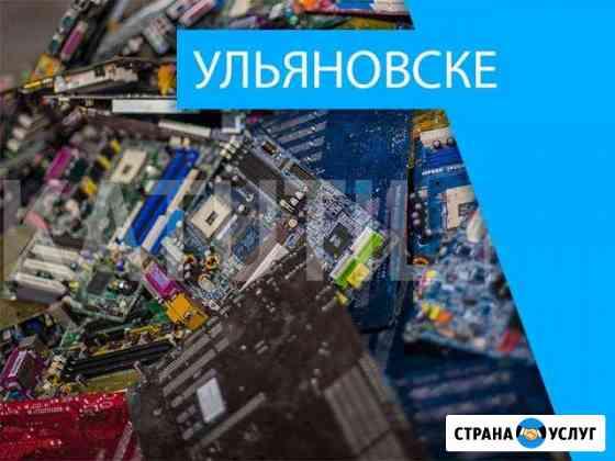 Скупка электронного лома в Ульяновске Ульяновск