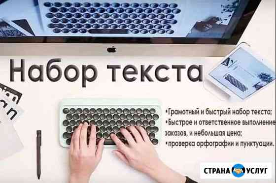 Набор текста Улан-Удэ