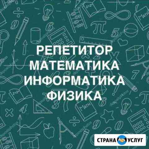 Репетитор по математике,физике и информатике Курск