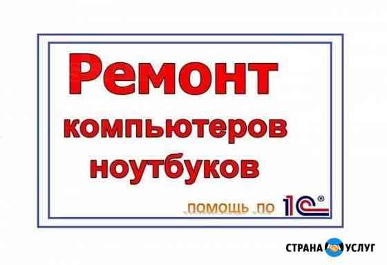 Ремонт компьютеров/ноутбуков Новосибирск