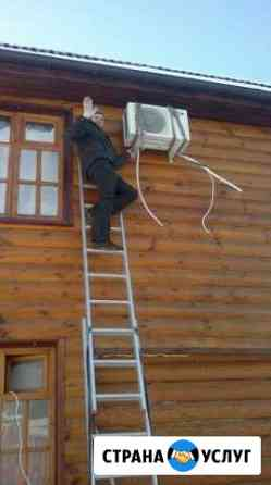 Установка,ремонт кондиционеров и холодильников Одинцово