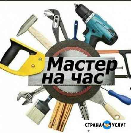 Муж на час Воронеж