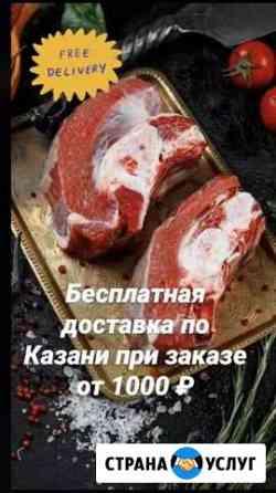 Доставка свежего мяса Казань