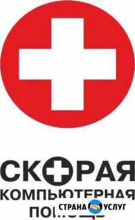 Компьютерная помощь Новомосковск