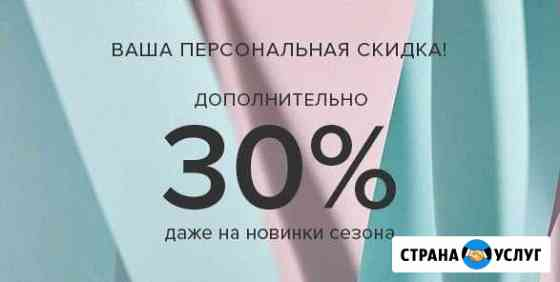Скидка и промокоды Lamoda от 30 до 70 процентов Нижний Новгород