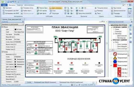 Изготовление планов эвакуации Воронеж