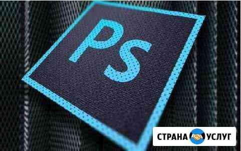 Фотошоп, обработка фото Казань