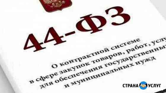Юрист по государственным закупкам Брянск