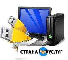 Ремонт компьютеров, ноутбуков. Аутсорс Нижний Новгород