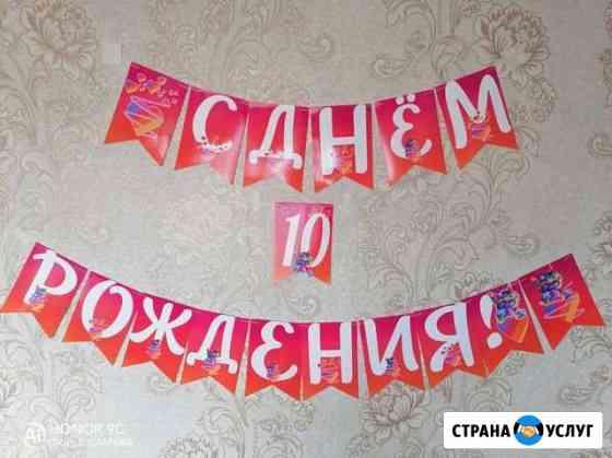 Растяжка к празднику Карла Либкнехта