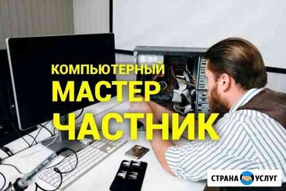Установка Windows. Установка Программ. Выезд Тюмень