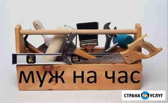 Муж на час. Профессионально. Гарантия. Все районы Красноярск