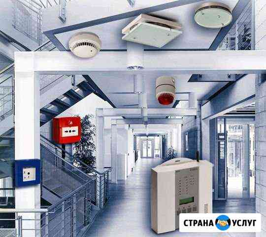 Монтаж Пожарной-охранной сигнализации Тюмень