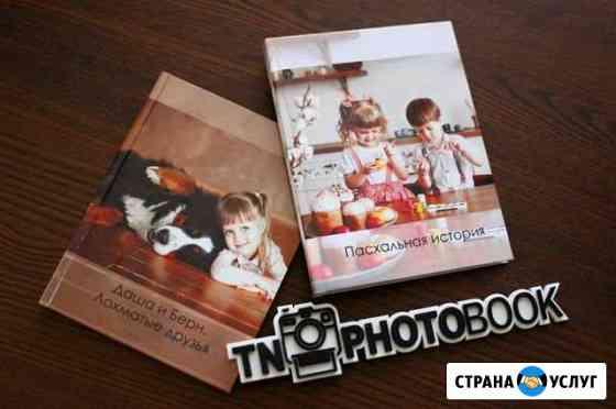 Фотокниги В омске. TN photobook Омск