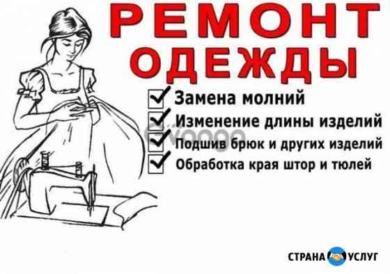 Ремонт одежды Казань