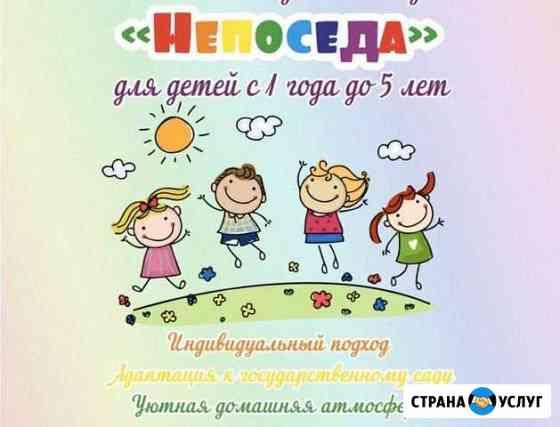 Домашний детский сад «Непоседа» Ковров