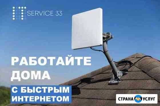Интернет за городом. Антенна Роутер Модем Владимир