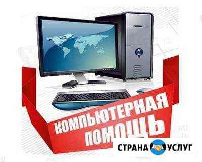 Установка Windows Коряжма