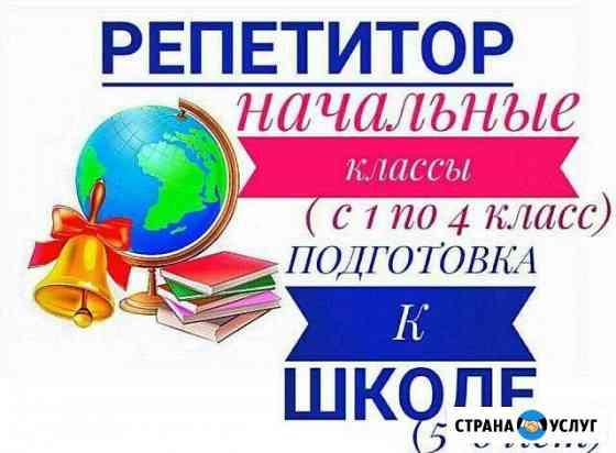 Репетиторство Кострома