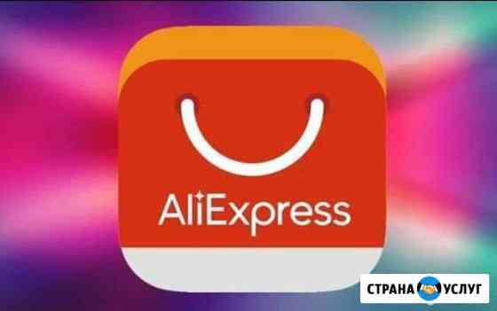 Заказы товаров на Алиэкспресс Абакан