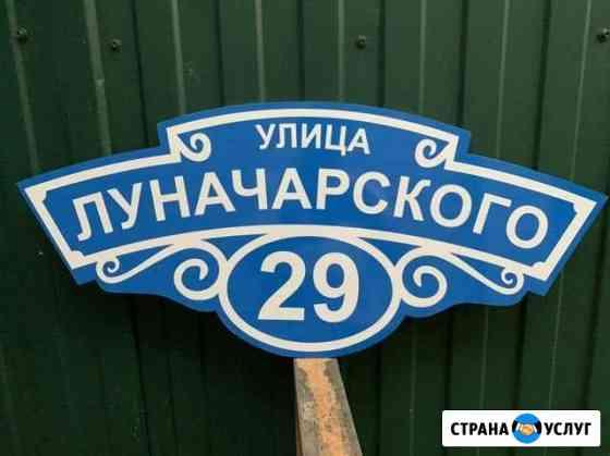 Адресная табличка Невинномысск