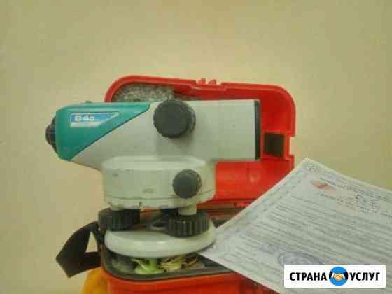 Поверка геодезического оборудования Калининград