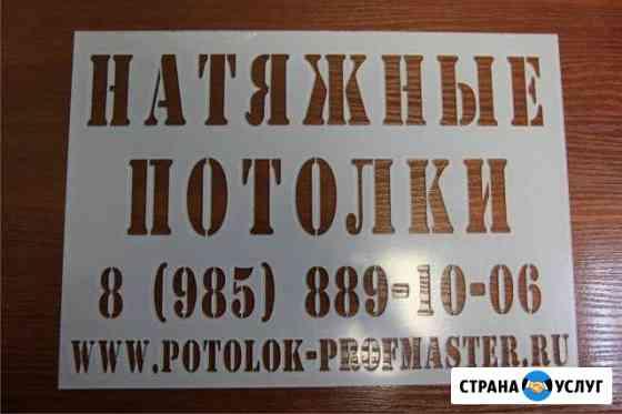 Изготовление трафаретов Челябинск